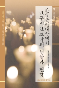 한국 근현대사에서 민주시민교육의 현황과 전망