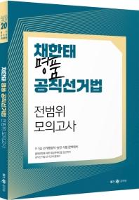 채한태 명품 공직선거법 전범위 모의고사(2020)
