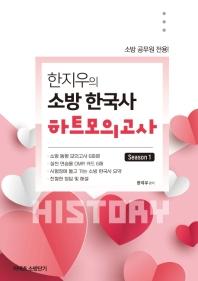 커넥츠 소방단기 한지우의 소방 한국사 하트모의고사 Season. 1