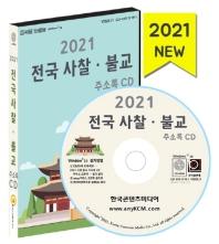 전국 사찰 불교 주소록(2021)(CD)