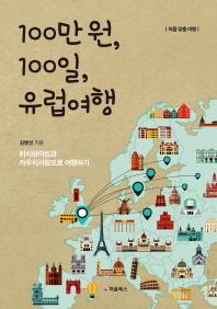100만 원, 100일, 유럽여행