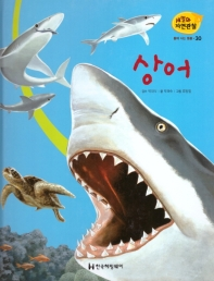 물에 사는 동물. 30: 상어