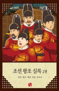 조선 왕조 실록. 2: 단종 세조 예종 성종 연산군