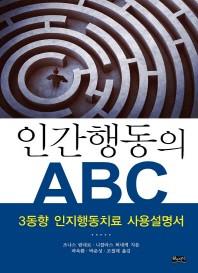 인간 행동의 ABC