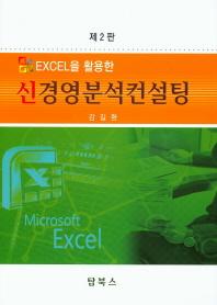 Excel을 활용한 신경영분석컨설팅
