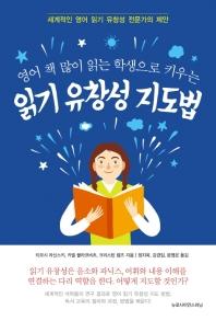 영어 책 많이 읽는 학생으로 키우는 읽기 유창성 지도법