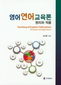 영어연어교육론