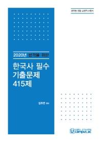 합격을 위한 한국사 필수 기출문제 415제(2020)