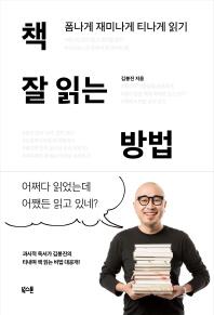 책 잘 읽는 방법