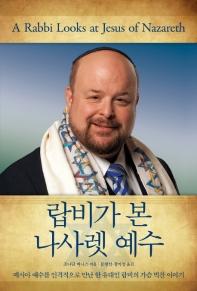 랍비가 본 나사렛 예수
