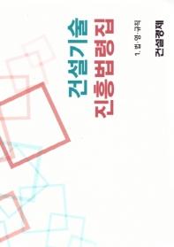 건설기술진흥법령집 세트(2019)