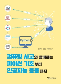 컴퓨팅 사고와 함께하는 파이썬 기초부터 인공지능 응용까지