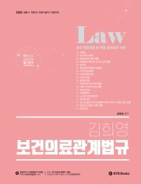 김희영 의료관계법규(2020)