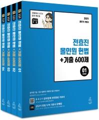 전효진 올인원 헌법 + 기출 600제 세트(2021)(전4권)