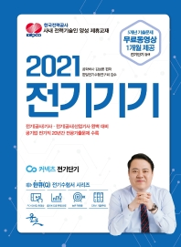 전기기기(2021)