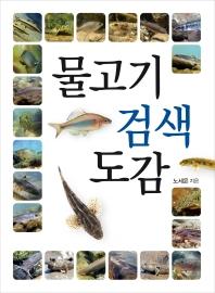 물고기 검색 도감