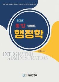 통합 행정학(2022)