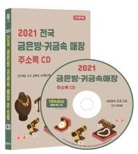 전국 금은방·귀금속 매장 주소록(2021)
