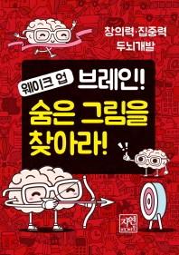 웨이크 업 브레인 숨은 그림을 찾아라(미니북)