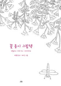 꽃 동시 그림책