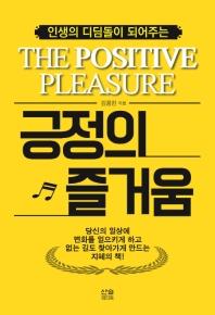 인생의 디딤돌이 되어주는 긍정의 즐거움