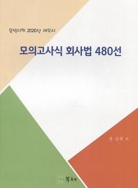 세무사 모의고사식 회사법 480선(2020)