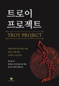 트로이 프로젝트(Troy Project)