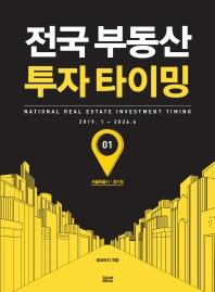 전국 부동산 투자 타이밍. 1: 서울특별시 경기도