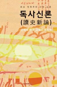 독사신론(讀史新論) : 신채호 한국 고대사 역사서
