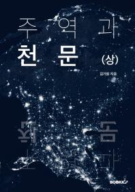 주역과 천문(상)