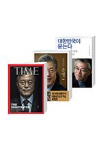 문재인의 운명 + 타임 아시아판 + 대한민국이 묻는다 세트