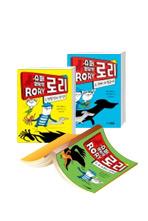 슈퍼 명탐정 로리 1~3권 세트(전 3권)