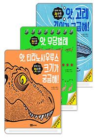 앞뒤로 보는 첫 수학 그림책 시리즈 3권 세트 : 티라노사우르소 + 무당벌레 + 고래