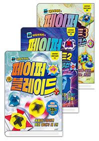 네모아저씨의 페이퍼 블레이드. 1~3권 세트(전 3권)