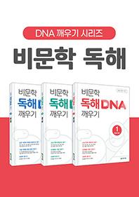 해법 중학 국어 비문학 독해 DNA 깨우기 1-3 세트 (전3권)(2021)