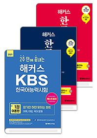 해커스 한능검 + 한국어능력시험 단기 스펙 완성 세트(전 3권)
