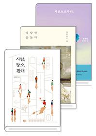 [3·8 여성의날] 김겨울 작가 추천도서