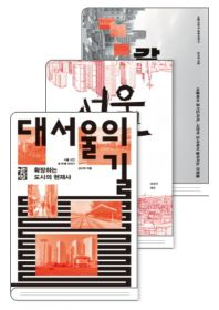 김시덕의 서울 선언 시리즈(서울 선언+갈등 도시+대서울의 길)