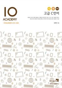 아이오교육센터 S/W 시리즈 - 고급 C 언어