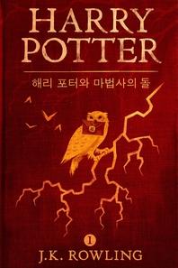 해리 포터와 마법사의 돌: Harry Potter and the Philosopher's Stone