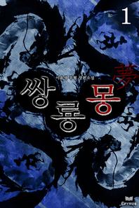 쌍룡몽(전3권)(완결)