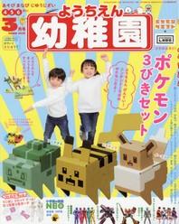 유치원 幼稚園 2020.03