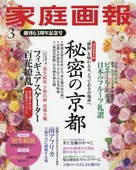 가정화보 家庭畵報 2020.03