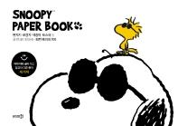 스누피 페이퍼북(SNOOPY PAPER BOOK)