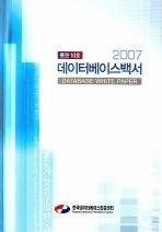 통권 10호 데이터베이스백서. 2007