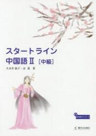 スタ-トライン中國語 2