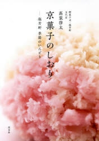 京菓子のしおり 鹽芳軒季節のいろどり