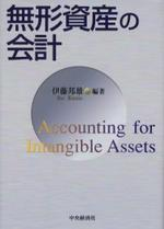無形資産の會計