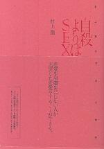 自殺よりはSEX―村上龍の戀愛.女性論