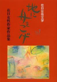 地に舟をこげ 在日女性文學 VOL.7(2012)